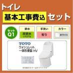 工事費込みセット HVシリーズ CES967M-NW1 TOTO トイレ 便器 便座一体型 床排水 排水芯:338mm〜540mm リモデル