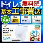 工事費込みセット トイレ INAX YBC-S20PMF-DV-S628PM-BW1 サティスS SM8