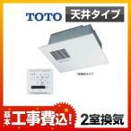工事費込みセット 浴室換気乾燥暖房器 TOTO TYB3012GA-KJ 【電気タイプ】
