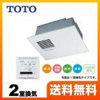 浴室換気乾燥暖房器 TOTO TYB3022GA 【電気タイプ】