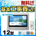 工事費込みセット 浴室テレビ ツインバード VB-BS121S 地デジハイビジョン