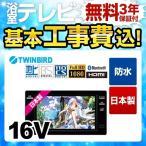 工事費込みセット 浴室テレビ ツインバード VB-BS165-B 16V型浴室テレビ 地デジ・BS・110°CS