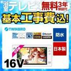 工事費込みセット 浴室テレビ ツインバード VB-BS165-W 16V型浴室テレビ 地デジ・BS・110°CS