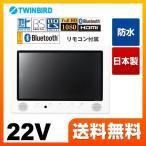 浴室テレビ 22V型 ツインバード VB-BS229W 住宅取付用
