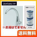 ビルトイン浄水器 X2-MA02 シーガルフォー 浄水器