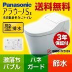 トイレ 便器 パナソニック XCH1401PWS  アラウーノS2 便座一体型 壁排水 排水芯:120mm