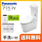 アラウーノV XCH3013RWST パナソニック トイレ 便器 床排水 排水芯:305〜470mm リモデルタイプ