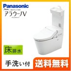 アラウーノV XCH3015RWST パナソニック トイレ 便器 組み合わせ便器 床排水 排水芯:305〜470mm リモデルタイプ