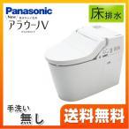 アラウーノV XCH3015WS パナソニック トイレ 便器 床排水 排水芯:120mm・200mm