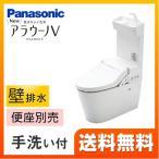 アラウーノV XCH301PWST パナソニック【設置工事対応可能】トイレ 便器 壁排水 排水芯:120mm