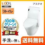 LIXIL リクシル  アステオ シャワートイレ トイレ 便器 INAX YBC-A10H--DT-355JH-BW1 床排水 排水芯:200〜530mm リモデル