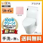 LIXIL リクシル  アステオ シャワートイレ トイレ 便器 INAX YBC-A10H--DT-355JH-LR8 床排水 排水芯:200〜530mm リモデル
