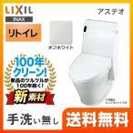 LIXIL リクシル  アステオ シャワートイレ トイレ 便器 INAX YBC-A10H--DT-356JH-BN8 床排水 排水芯:200〜530mm リモデル