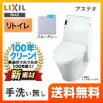 LIXIL リクシル  アステオ シャワートイレ トイレ 便器 INAX YBC-A10H--DT-357JH-BB7 床排水 排水芯:200〜530mm リモデル