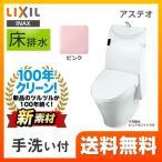 LIXIL リクシル  アステオ シャワートイレ トイレ 便器 INAX YBC-A10S--DT-387J-LR8 床排水 排水芯:200mm