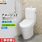 LIXIL リクシル  アメージュZ便器 トイレ INAX YBC-ZA10H--DT-ZA150H-BW1 床排水 排水芯:250〜550mm リモデル