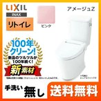 LIXIL リクシル  アメージュZ便器 トイレ INAX YBC-ZA10H--DT-ZA150H-LR8 床排水 排水芯:250〜550mm リモデル