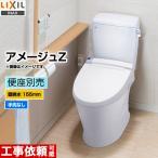 INAX アメージュZ便器(フチレス) 手洗なし YBC-ZA10PM + DT-ZA150PM