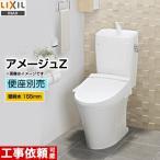 INAX アメージュZ便器(フチレス) 手洗付 YBC-ZA10PM + YDT-ZA180PM
