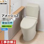 アメージュZ便器【設置工事対応可能】LIXIL リクシル トイレ INAX YBC-ZA10S DT-ZA150E BN8 床排水 排水芯:200mm