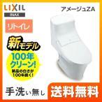 LIXIL リクシル  アメージュZA シャワートイレ トイレ 便器 INAX YBC-ZA20H--DT-ZA251H-BW1 床排水 排水芯:250〜550mm リモデル