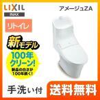 LIXIL リクシル  アメージュZA シャワートイレ トイレ 便器 INAX YBC-ZA20H--DT-ZA281H-BW1 床排水 排水芯:250〜550mm リモデル