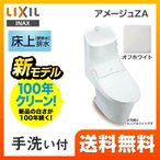 LIXIL リクシル  アメージュZA シャワートイレ トイレ 便器 INAX YBC-ZA20P--DT-ZA281P-BN8 壁排水 排水芯:120mm