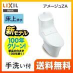 LIXIL リクシル  アメージュZA シャワートイレ トイレ 便器 INAX YBC-ZA20P--DT-ZA281P-BW1 壁排水 排水芯:120mm