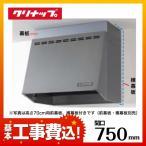 Yahoo!家電と住宅設備の取替ドットコム台数限定!お得な工事費込セット(商品+基本工事)  ZRP75NBB12FSZ-E-KJ レンジフード 換気扇 間口:75cm(750mm) クリナップ