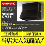 レンジフード 換気扇 60cm(600mm) クリナップ ZRS60NBC12FKZ-E