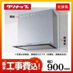 Yahoo!家電と住宅設備の取替ドットコム台数限定!お得な工事費込セット(商品+基本工事)  ZRS90ABM14FS-L-E-KJ レンジフード 換気扇 間口:90cm(900mm) クリナップ
