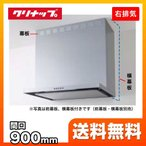 ZRS90ABM14FS-R-E レンジフード 換気扇 間口:90cm(900mm) クリナップ