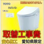 一体型トイレ 取替工事 TOTO ネオレスト 交換工事 取付工事 愛知県エリア