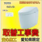 一体型トイレ 取替工事 ネオレスト 交換工事 取付工事 愛知県エリア