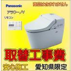 一体型トイレ 取付工事 取替工事 TOTO LIXIL Panasonic 交換工事 愛知県エリア