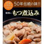 もつ煮込み 8パック 200g×8P 新鮮な国産豚の大腸を使用 大衆居酒屋 伝統の味 お酒のおつまみに最適 湯せん 鳥益