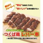 焼き鳥 国産つくば鶏 レバー串 肝 40g×20本 つくば鶏のレバーを使った焼き鳥 バーベキュー、BBQに最適 茨城県産 焼き鳥/焼鳥/やきとり
