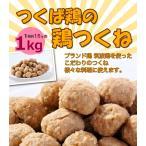 国産つくば鶏使用の鶏つくね(1個約15gの1kgパック) 焼き、鍋、炒めるなど様々なレシピが可能のつくね!おでんにも最適 鳥肉  茨城県産  銘柄鶏肉