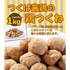 国産つくば茜鶏使用の鶏つくね(1個約15gの1kgパック)焼き、鍋、炒めるなど様々なレシピが可能のつくね!おでんにも最適 鳥肉  茨城県産  銘柄鶏肉