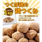 国産つくば鶏使用の鶏つくね(1個約10gの1kg)焼き、鍋、炒めるなど様々なレシピが可能のつくね!おでんにも最適 鳥肉  茨城県産  銘柄鶏肉