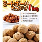 ミートボール(つくね 肉だんご)1kg 国産鶏肉使用 お弁当 朝食に焼き 鍋 炒めるなど様々なレシピが可能なお惣菜 レンジでチン