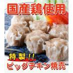 チキン焼売 焼き鳥屋のこだわりビッグチキン焼売 500g×3パック(1個約35g)約1.5kg 約42〜45個 大ぶりの焼売 厳選された国産の鶏肉、玉葱使用