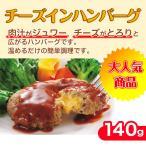 チーズイン ハンバーグ 140g×5個 主婦にも大人気お惣菜 ハンバーグ 温めるだけ 冷凍 訳あり レンジでチン