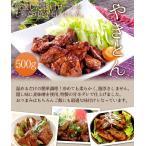 送料無料 やきとん 500g×2パック 温めるだけの簡単調理(約8?10人前)豚丼 焼き豚 【豚肉】