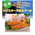 Shrimp - ロブスターテルミドール(焼目入)3匹 高級素材であるロブスターを使用しホワイトソースで華やかに盛り付け焼き上げました