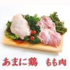 あまに鶏 もも肉 2kg 1パックでの発送 鳥肉 タイ産ブランド鶏 α−リノレン酸を豊富に含む亜麻仁を配合した飼料で育てた鶏肉