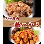 鶏肉 幻の鶏肉 1羽から4g 鶏ハラミ 味つき 300g×4パック バーベキュー、BBQに最適焼くだけで簡単おつまみ