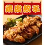 ショッピングギョーザ 送料無料 餃子 鶏皮餃子(冷凍 1パック約1kg)(未調理)揚げるだけの簡単調理ジューシーな鶏皮餃子が出来上がります。