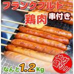 メガ盛り フランクフルト串付き(【鳥肉】使用)1.2kg(80g×15本)業務用 鶏肉を使ってるのでヘルシー!(ウインナー/ソーセージ)バーベキュー、BBQにはウインナー!