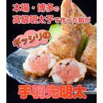 手羽先明太 (5本パック)鮮度、味、産地、全てにこだわった焼き鳥屋の手羽先お惣菜!バーベキュー、BBQに最適手羽先餃子 焼くだけ